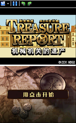 【NDS】奪寶報告:機械機關的遺產中文版