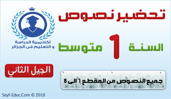 تحضير جميع نصوص اللغة العربية للسنة الاولي متوسط الجيل الثاني