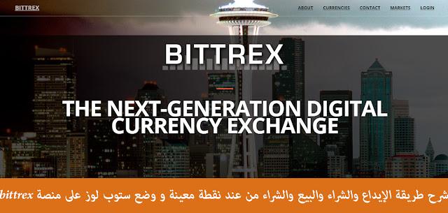 شرح طريقة الإيداع والشراء والبيع والشراء من عند نقطة معينة و وضع ستوب لوز على منصة bittrex