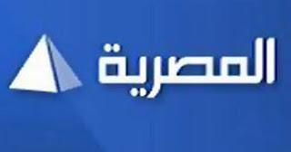 القناة المصرية الفضائية ESC اون لاين