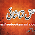 Ahmaq Tamashai by Nimra Ahmed Novel pdf download