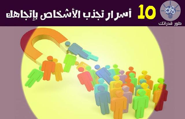 10 أسرار تجذب الأشخاص بإتجاهك