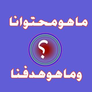 قناة معلومات وتقنيه ما هو محتوى قناتنا وما هو هدفنا؟؟