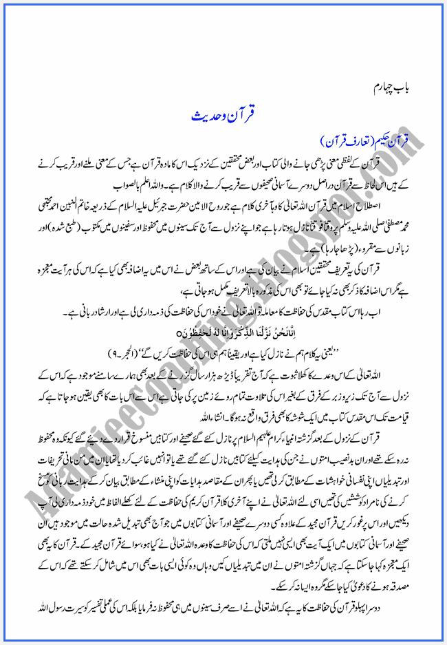 allama iqbal essay in urdu for class 5