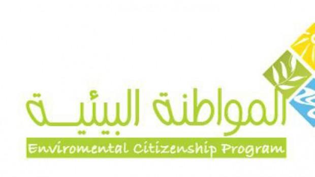 الدرس الإفتتاحي للدخول المدرسي 2018/2017 ( المواطنة البيئية )