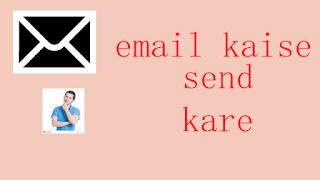 apna email id kaise jane   apna google account kaise dekhe   computer se mail kaise bheje   email account kaise khole   email kaise dekhe   email kaise likhe   email kaise likhe in english   email likhne ka tarika   email se photo kaise bheje   gmail kaise bhejte hai   gmail kaise likhe   gmail login kaise kare  how to send mail in hindi   how to write mail in hindi   kisi ko bi email kaise bajte hai   mail check karna hai   mail kya hota hai  mere gmail password kya hai   mobile se email kaise bheje