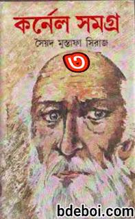 কর্ণেল সমগ্র ৩ - সৈয়দ মুস্তাফা সিরাজ Colonel Samogro 3 by Syed Mustafa Siraj pdf