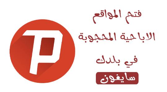 برنامج فتح المواقع المحجوبة سايفون psiphon