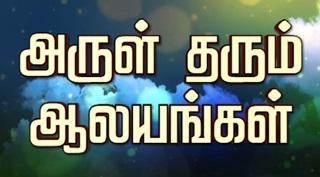 Arul Tharum Aalayangal 20-08-2017 Puthuyugam Tv