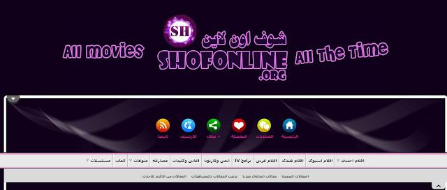أفضل مواقع مشاهدة الافلام العربية والاجنبية المترجمة