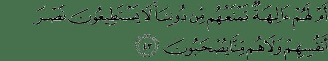 Surat Al Anbiya Ayat 43