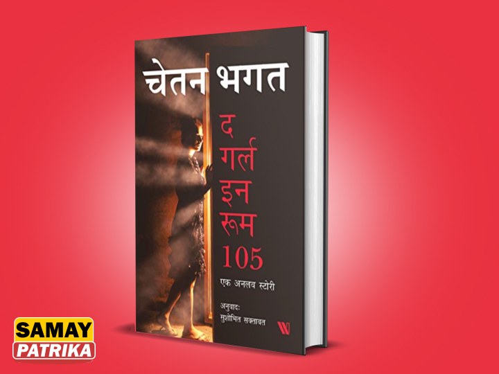 the girl in room 105 hindi book