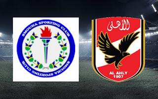 مباشر مشاهدة مباراة الاهلي و سموحة ٢٣-٩-٢٠١٩ بث مباشر في الدوري المصري يوتيوب بدون تقطيع
