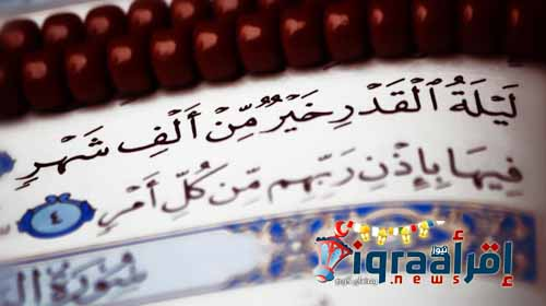 أشهر 5 أدعية لليلة القدر في شهر رمضان 1437 هجرية