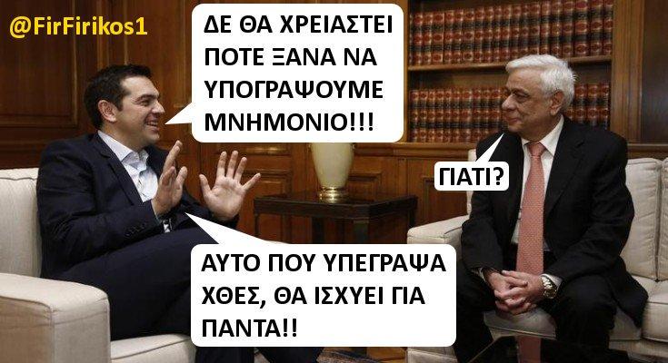 Σιγά μη φύγαμε από το μνημόνιο ΣΥΡΙΖΑ