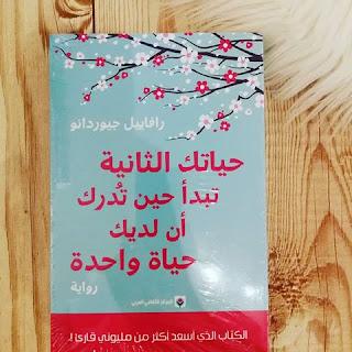 تحميل كتاب حياتك الثانية تبدأ حين تدرك ان لديك حياة واحدة