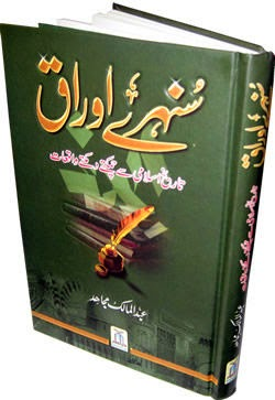 sunehray-auraq-islamic-pdf