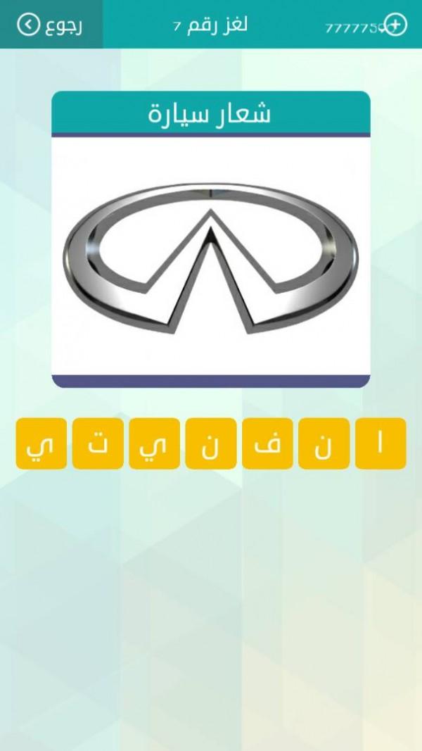 شعار من 7 حروف اول حرف ب وس وكل الاجابات العربي