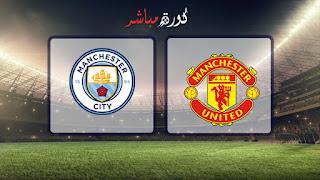 مشاهدة مباراة مانشستر يونايتد ومانشستر سيتي بث مباشر 24-04-2019 الدوري الانجليزي