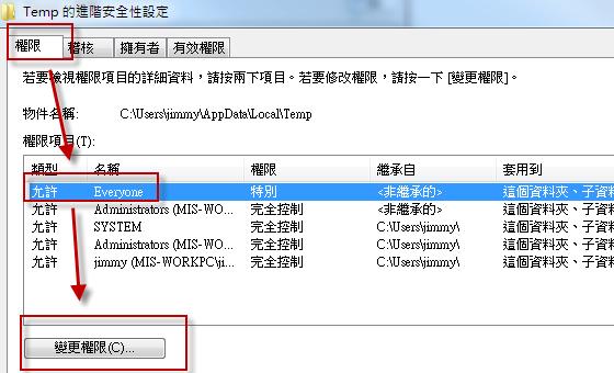 雲端硬碟無法開啟出現Google drive error : python27.dll [解決]