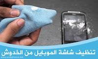 طريقة تنظيف شاشة الموبايل من الخدوش