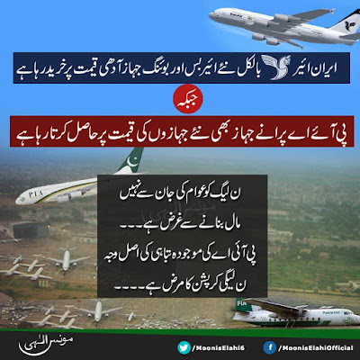 Mooonis Elahi Sauys IranAir receiving brand new Boeing & Airbus planes at ½ the price while PIA buys 2nd hand planes for the price of new.