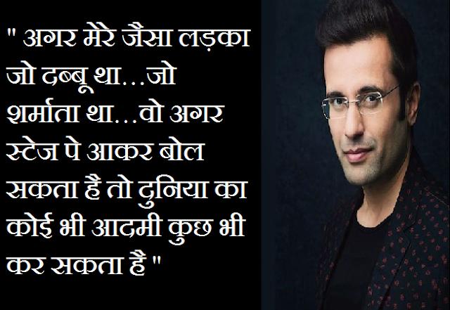 Sandeep Maheshwari Quotes - संदीप माहेश्वरी प्रेरणादायक हिंदी विचार
