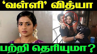 Did you know about Serial Actress Vidhya Mohan?