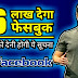 Chances To Earn 26 Lakh Rupees From Facebook - Facebook Data Leak