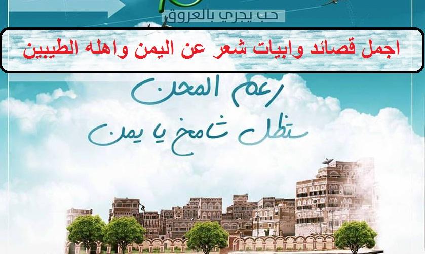 اجمل ابيات شعر وقصائد عن اليمن واهله الطيبين روووعة