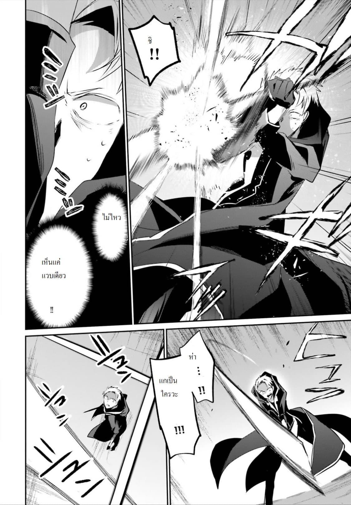 อ่านการ์ตูน Kage no Jitsuryokusha ni Naritakute! ตอนที่ 11 หน้าที่ 20