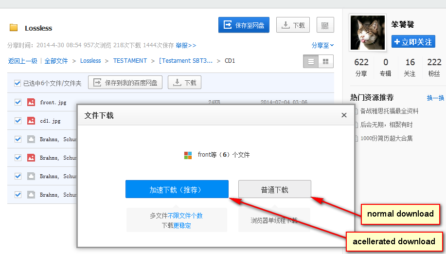 Current Matters: Baidu Yun (Baidu Cloud) Tutorial