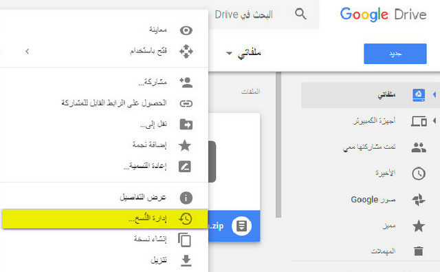 كيفية إخفاء الملفات السرية في جوجل درايف Google Drive