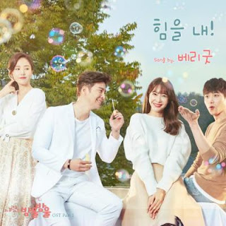 Lyric : Berry Good - Cheer Up To Me (OST. Love Is Drop By Drop)