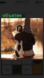 1100 слов на скамейке человек с собакой в обнимку 39 уровень