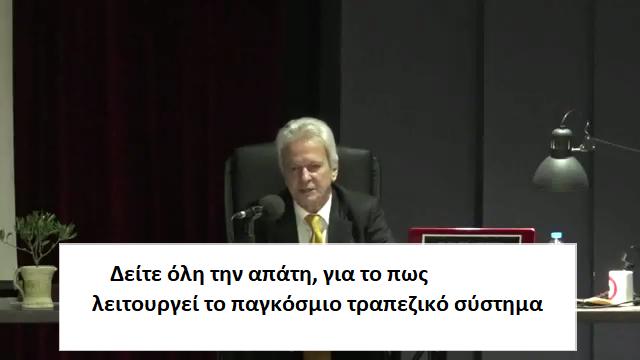 https://mati-gr-news.blogspot.com/2019/04/trapeziko-systima.html