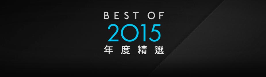 今年這些App最紅!蘋果公佈台灣年度精選App|數位時代