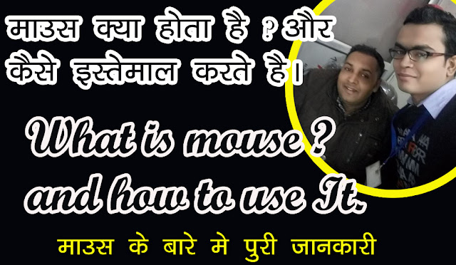 माउस क्या होता है ? और कैसे इस्तेमाल किया जाता है . हिंदी में