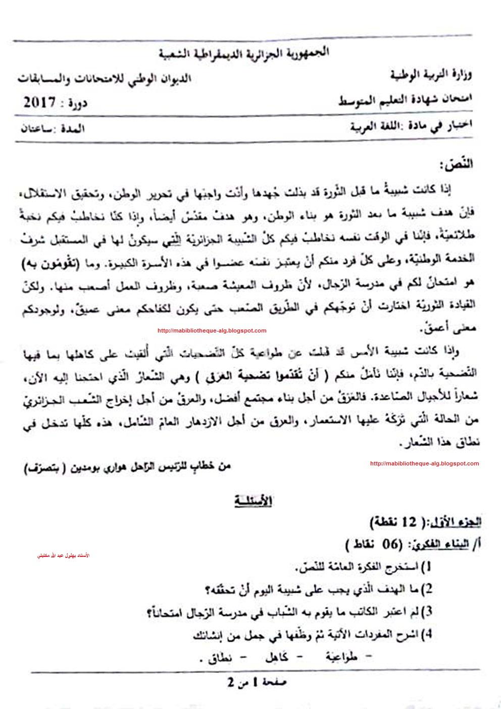 موضوع اللغة العربية امتحان شهادة التعليم المتوسط 2017 Bem-arabic-2017_1