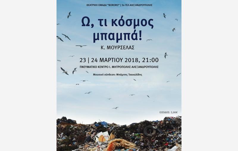 «Ω, τι κόσμος μπαμπά»: Θεατρική παράσταση του 3ου ΓΕΛ Αλεξανδρούπολης
