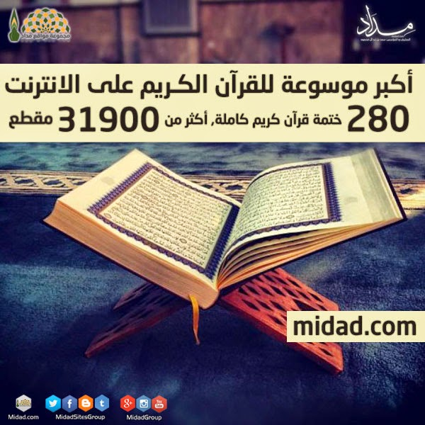 http://midad.com/recitations