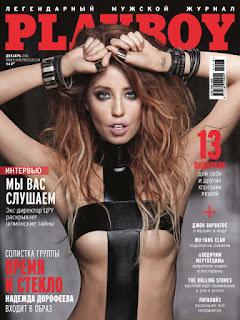 Revista Playboy Rusia – Diciembre 2016 PDF Digital