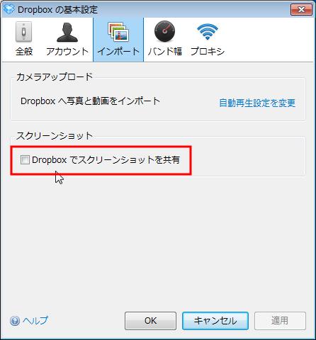 DropboxがWinShotの邪魔をしていた4