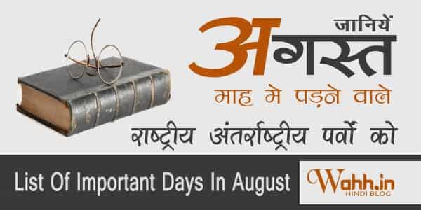 List-Of-Important-Days-In-August