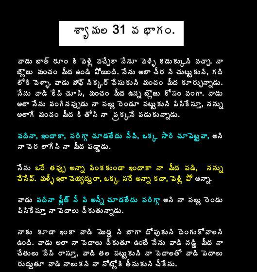 Telugu Boothu kathalu Pdf format