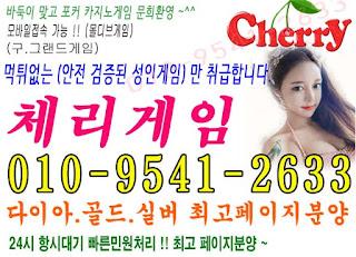 cherrygame44.jpg