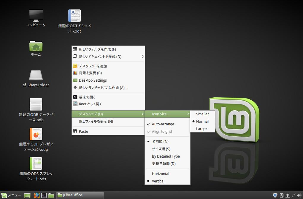 「Cinnamon 3.4」ではデスクトップアイコンの処理が改善されており、アイコンを自動的にグリッド状や横及び縦に並べることが可能になりました。