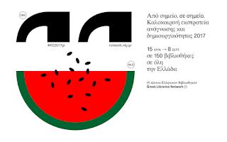 Δήμος Κατερίνης: Η Δημοτική βιβλιοθήκη Κορινού στην Καλοκαιρινή Εκστρατεία Ανάγνωσης και Δημιουργικότητας 2017