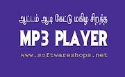ஆட்டம் ஆடி கேட்டு மகிழ அழகிய MP3 ப்ளேயர்கள்