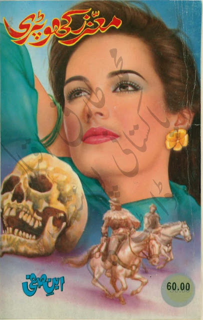 Muazzaz Khopri Urdu Novel By Ibn e Safi Urdu Novel Free Download PDF